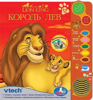 Фотографии детской игрушки VTech Обучающая сказка Король Лев (ВиТеч)